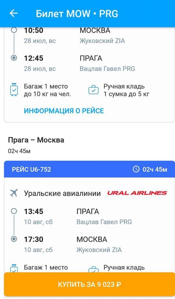Москва Прага Уральские авиалинии за 9000
