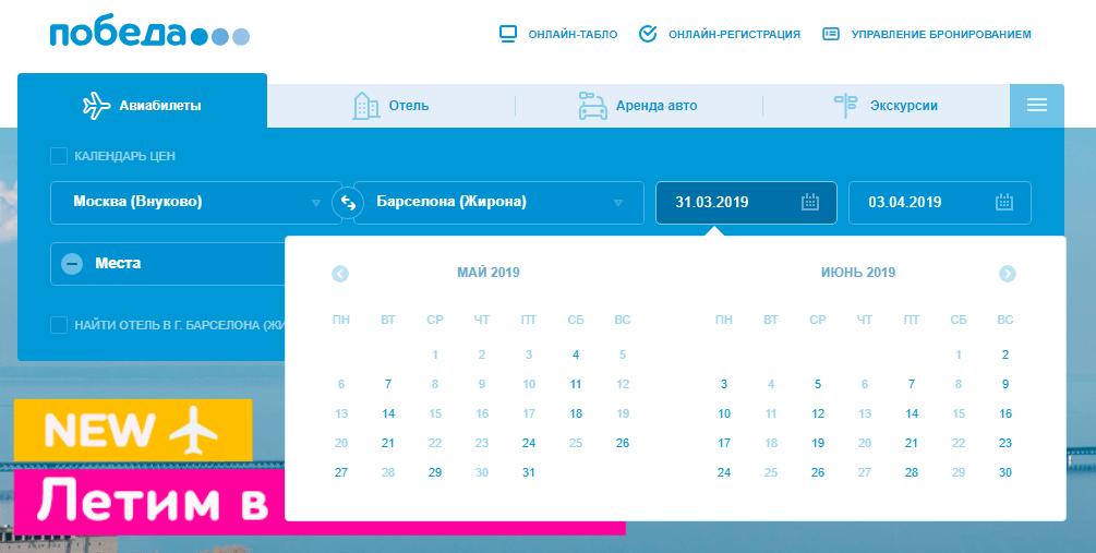 Расписание полётов Победы в Барселону из Москвы