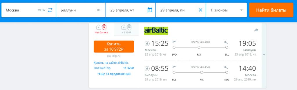 Рейс в Биллунн в Дании