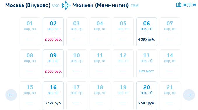Дешевые билеты Москва Мюнхен в Победе