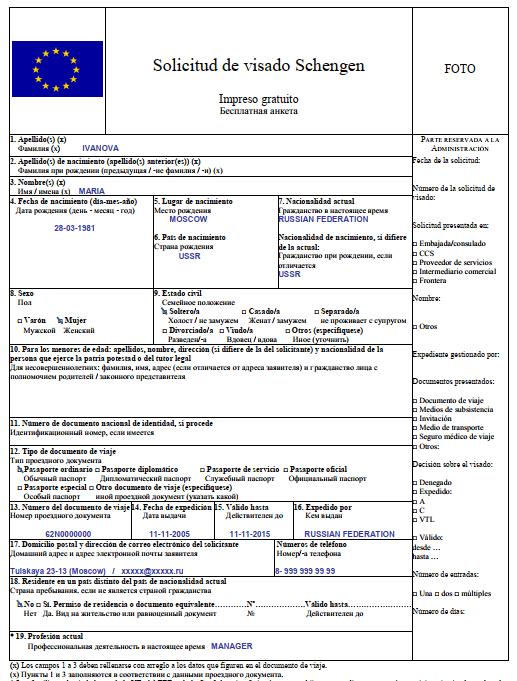 Образец заполненной анкеты на шенгенскую визу в Испании