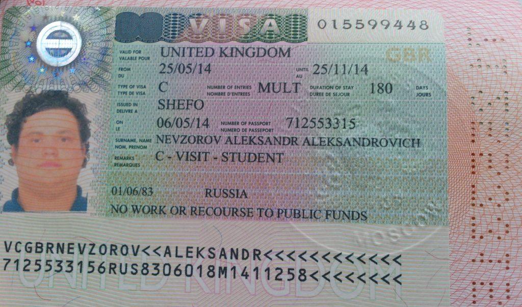 виза в великобританию 2019. Туристическая виза в Британию образец