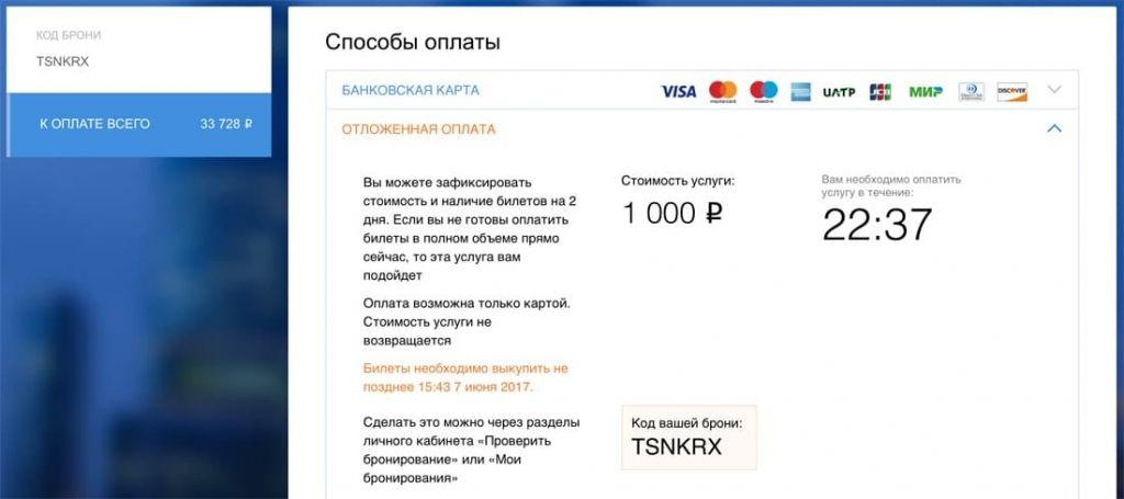 бронь билетов для шенгенской визы без оплаты