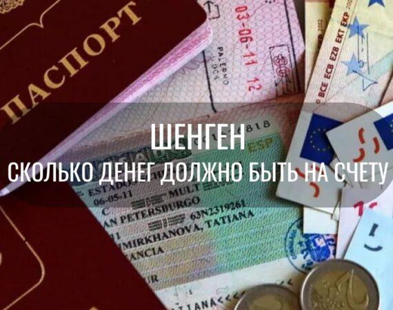 сумма на счете для шенгенской визы