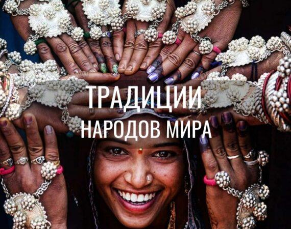 народные традиции народов мира