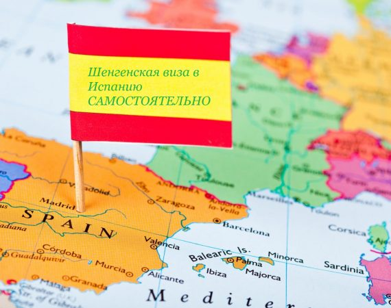 виза в испанию самостоятельно 2019
