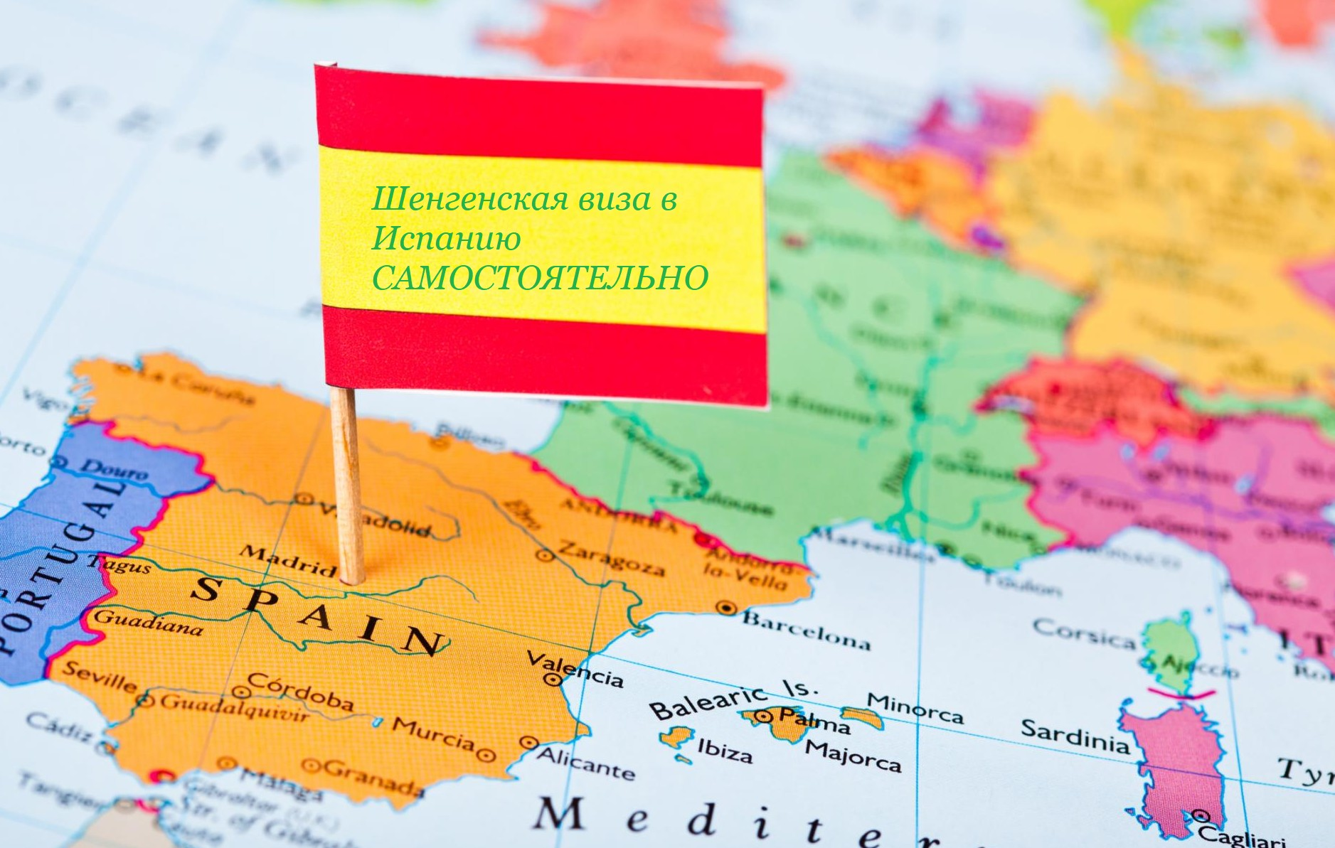 Порядок оформления визы в Испанию через турагентство в 2019 году