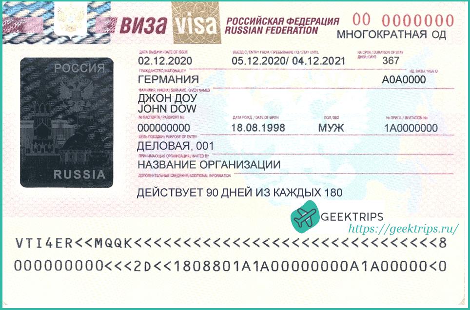Деловая (бизнес) виза в Россию для граждан Германии