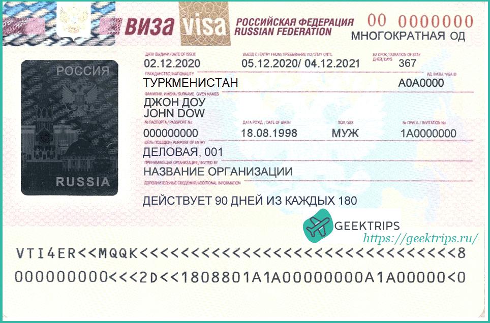 Деловая виза в Россию для граждан Туркменистана