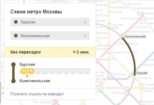 как добраться с Курского вокзала до Ленинградского вокзала