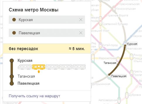 как добраться с Курского вокзала до Павелецкого вокзала