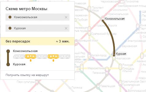 как доехать с Казанского вокзала до Курского вокзала