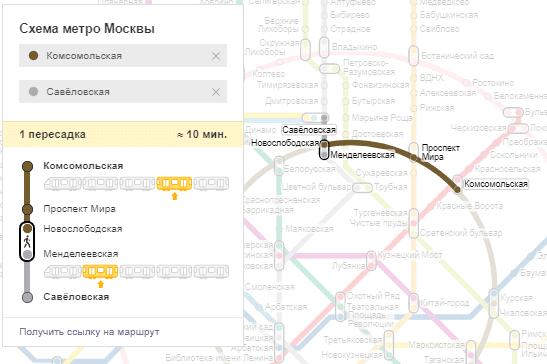 как доехать с Казанского вокзала до Савеловского вокзала
