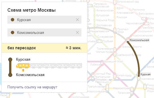 как доехать с Курского вокзала до Казанского вокзала