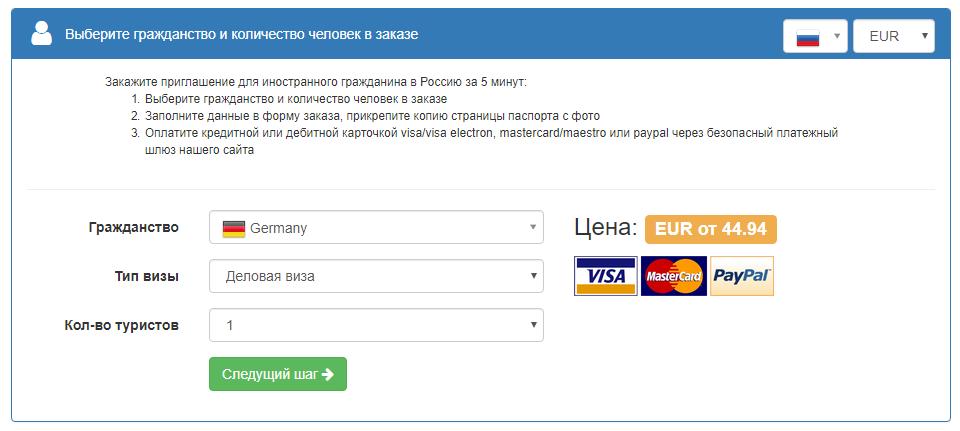 Оформить деловое бизнес приглашение в Россию для граждан германии