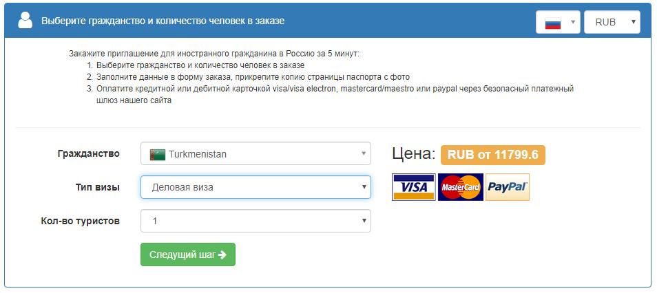 Оформить деловое бизнес приглашение в Россию для граждан туркменистана
