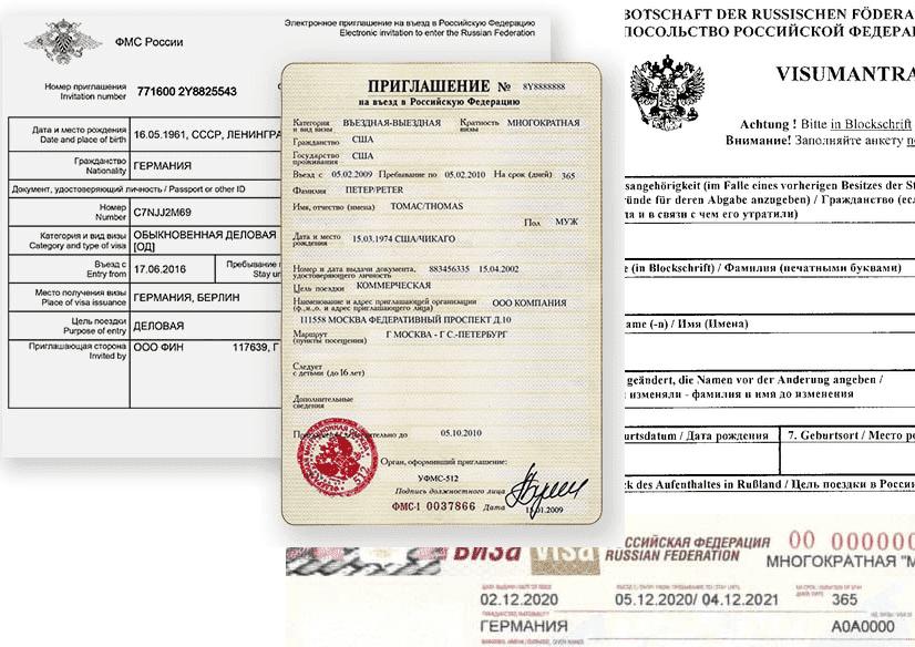 виза в россию для граждан германии