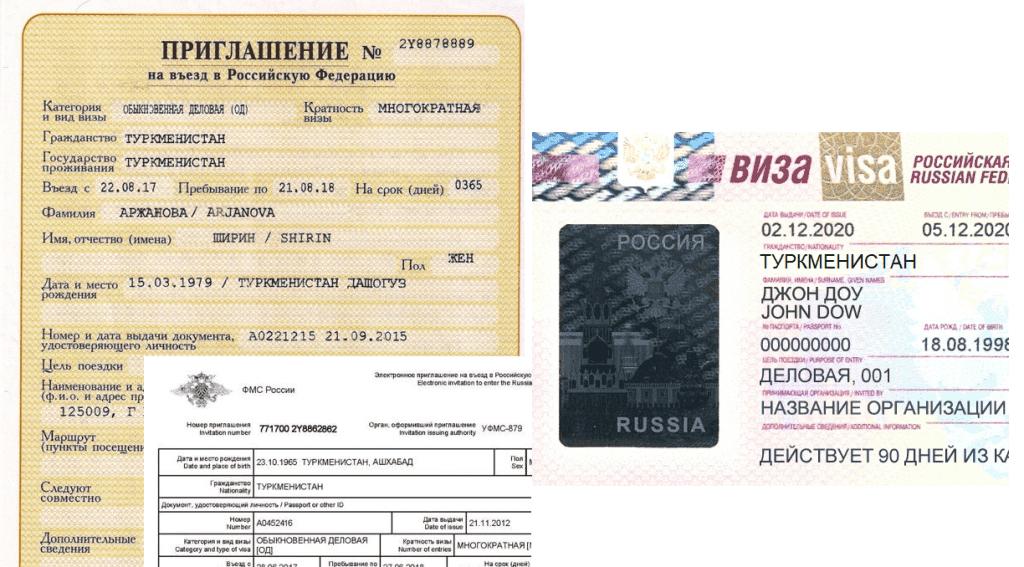 Виза в туркменистан для граждан россии без приглашения стоимость, надписью
