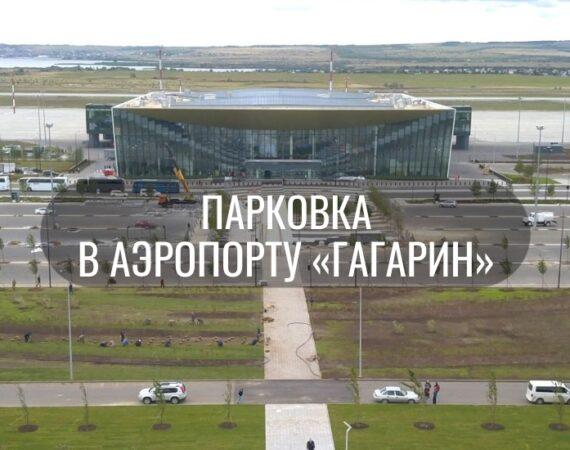 аэропорт гагарин парковка
