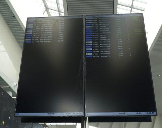 аэропорт гагарин расписание рейсов