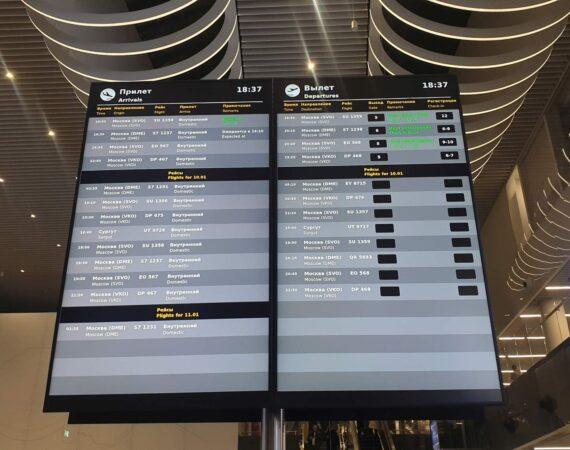 аэропорт гагарин саратов расписание