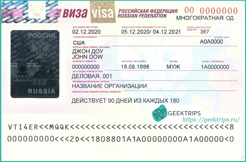 деловая виза в россию для граждан сша