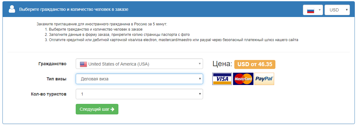 деловое приглашение в Россию для граждан США