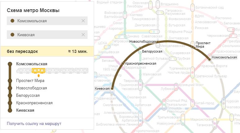 как доехать с Ярославского вокзала до Киевского вокзала