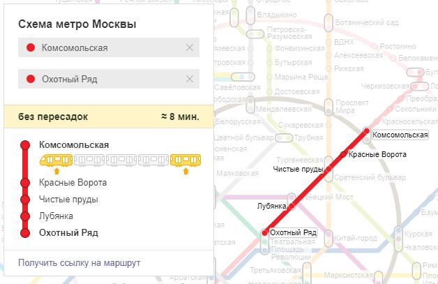 как доехать с Ярославского вокзала до кремля