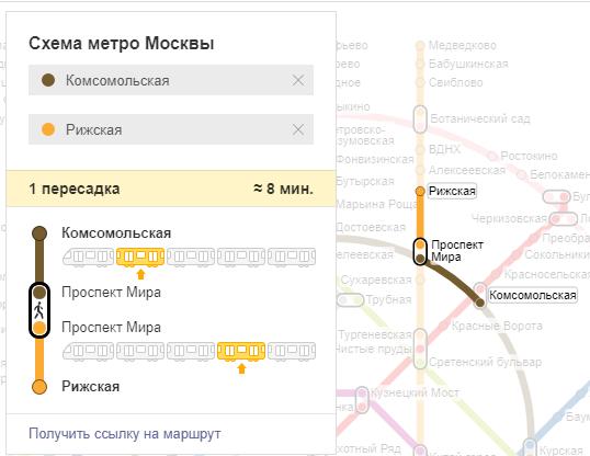 как доехать с Ярославского вокзала до рижского вокзала