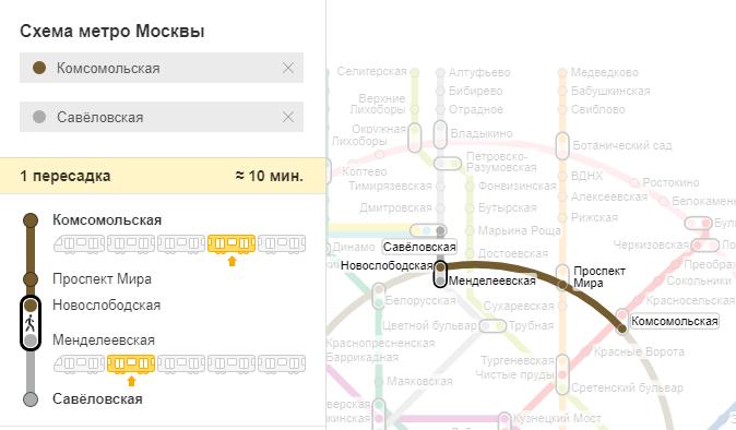 как доехать с Ярославского вокзала до савеловского вокзала