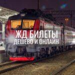 Как купить ЖД билет на поезд РЖД: дёшево и онлайн через ТуТу