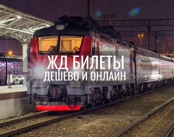 купить билет на поезд туту дешево