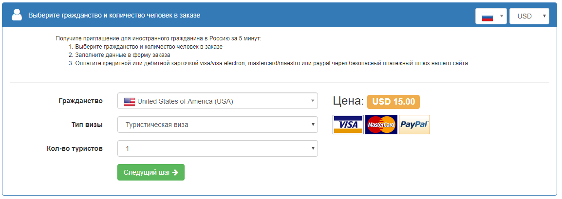 туристическое приглашение в Россию для граждан США