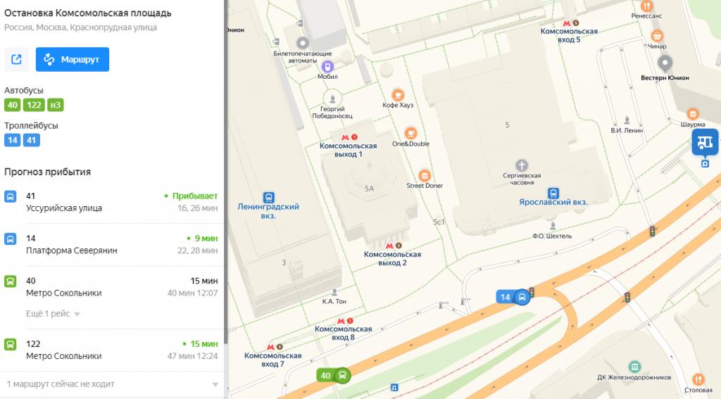 ярославский вокзал как добраться на общественном транспорте