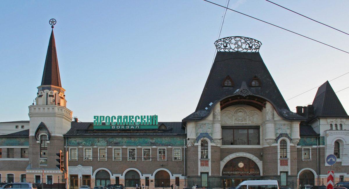 ярославский вокзал как доехать