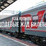 Как поймать дешёвый билет на поезд РЖД: секреты и советы