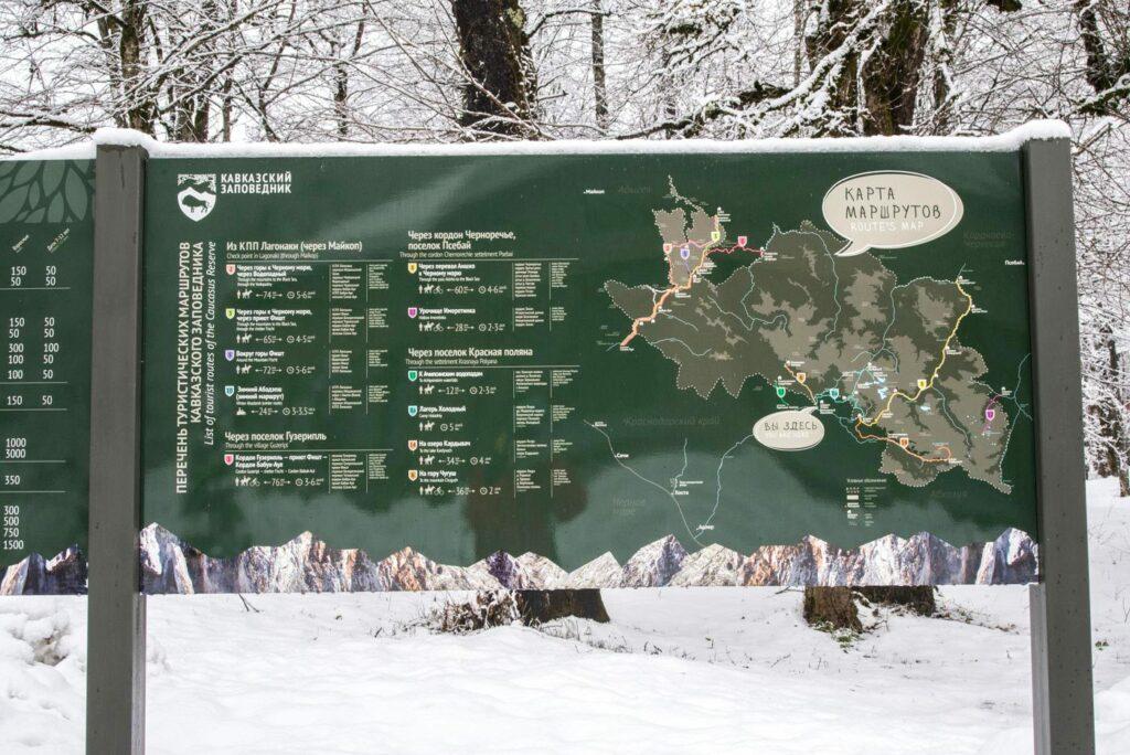 Вольерный комплекс Кавказского Заповедника