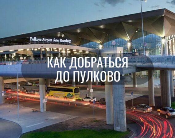 аэропорт пулково санкт петербург как добраться