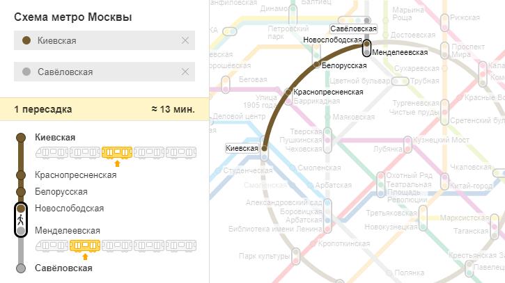 добраться с киевского вокзала до савеловского