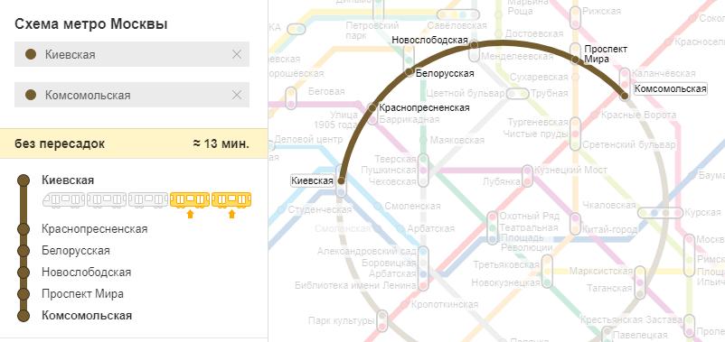 добраться с киевского вокзала на площадь трех вокзалов