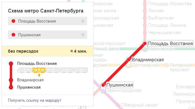 карта метро москва 2020 с вокзалами и аэропортами скачать бесплатно