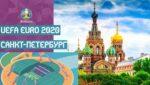 евро 2020 в санкт петербурге