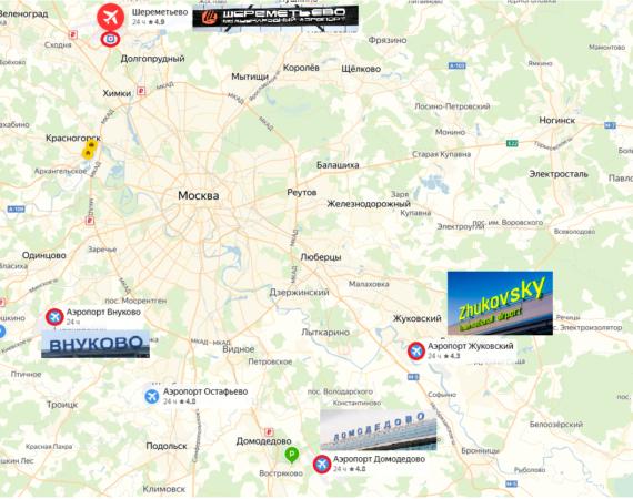 аэропорты москвы как добраться