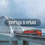 Поезда в Крым в 2020