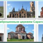 10 таинственных заброшенных строений Саратовской области
