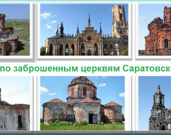 заброшенные сооружения саратовской области