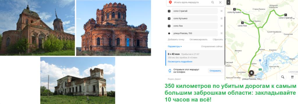 заброшенные строения саратовской области