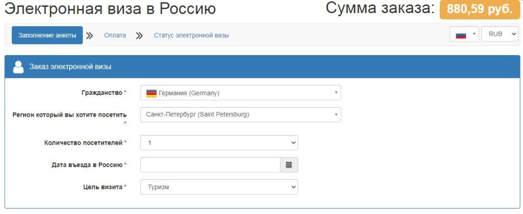 электронная виза в россию для иностранцев