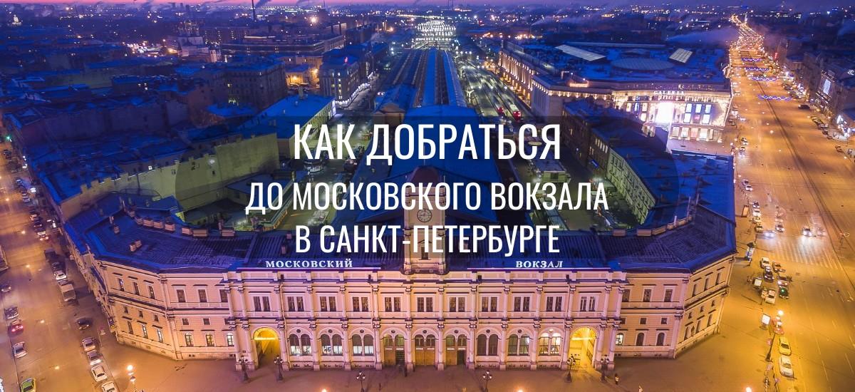 московский вокзал санкт петербурга
